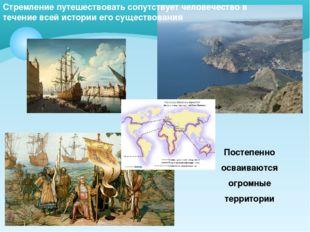 Стремление путешествовать сопутствует человечество в течение всей истории его