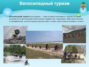 Велосипедный туризм (велотуризм)— один из видов спортивного туризма, который