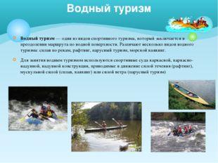 Водный туризм — один из видов спортивного туризма, который заключается в прео