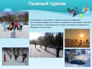 Лыжный туризм Разновидность спортивного туризма, предусматривающая прохождени