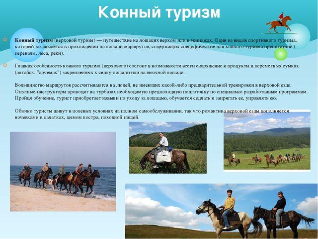 Конный туризм (верховой туризм) — путешествие на лошадях верхом или в экипажа...