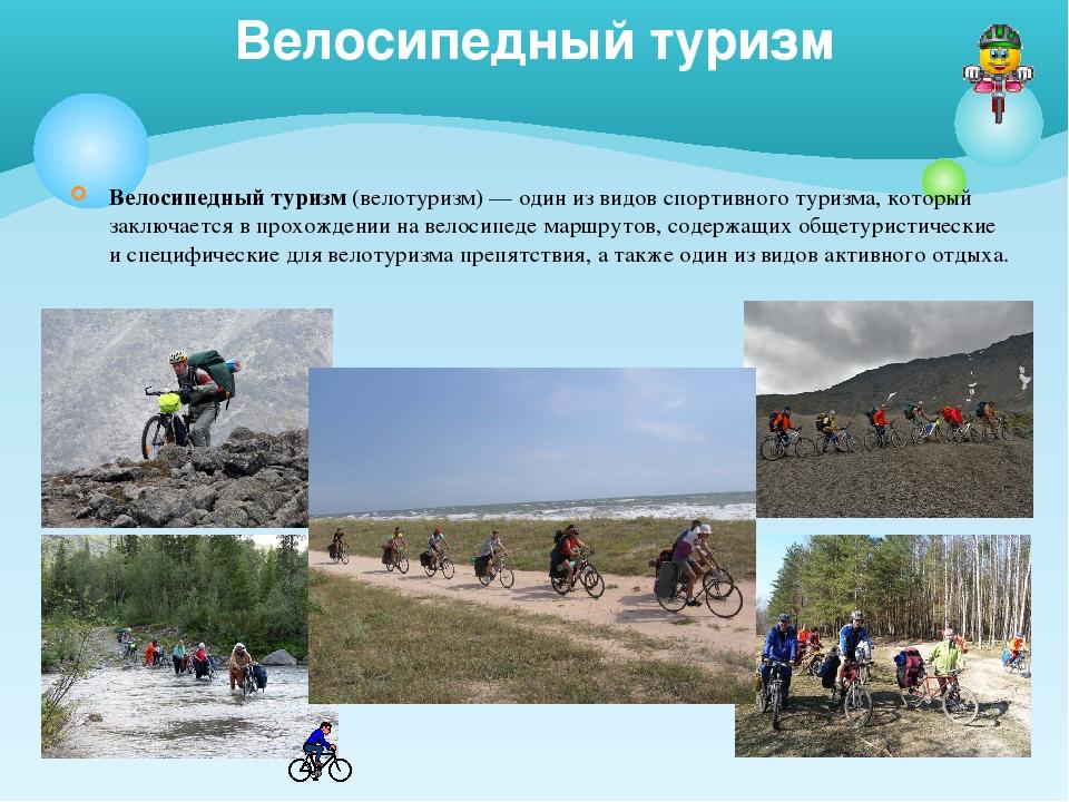Велосипедный туризм (велотуризм)— один из видов спортивного туризма, который...