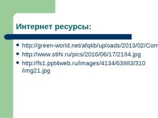 Интернет ресурсы: http://green-world.net/afqkb/uploads/2013/02/Convallaria-1.
