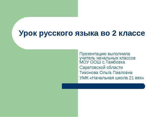 Урок русского языка во 2 классе Презентацию выполнила учитель начальных класс...