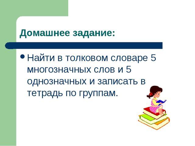 Домашнее задание: Найти в толковом словаре 5 многозначных слов и 5 однозначны...