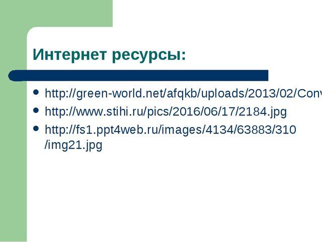 Интернет ресурсы: http://green-world.net/afqkb/uploads/2013/02/Convallaria-1....