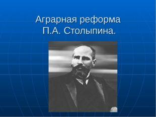 Аграрная реформа П.А. Столыпина. 1906-1911