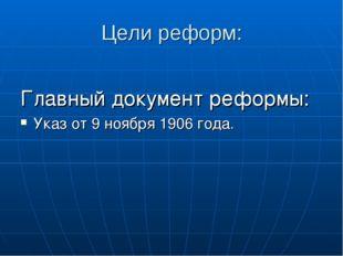 Цели реформ: Главный документ реформы: Указ от 9 ноября 1906 года.
