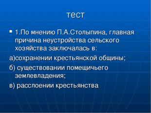 тест 1.По мнению П.А.Столыпина, главная причина неустройства сельского хозяйс