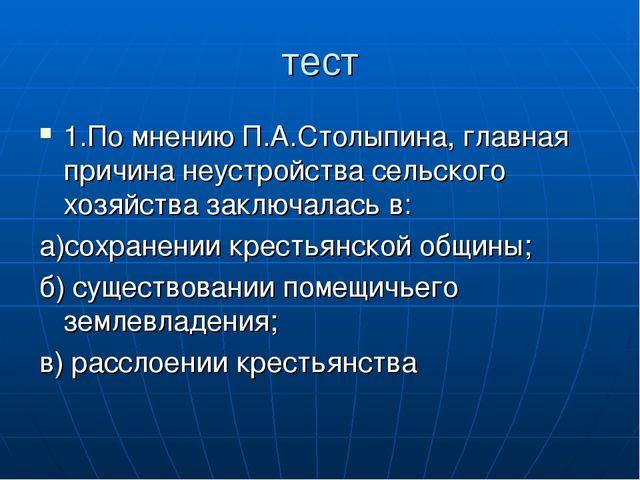 тест 1.По мнению П.А.Столыпина, главная причина неустройства сельского хозяйс...