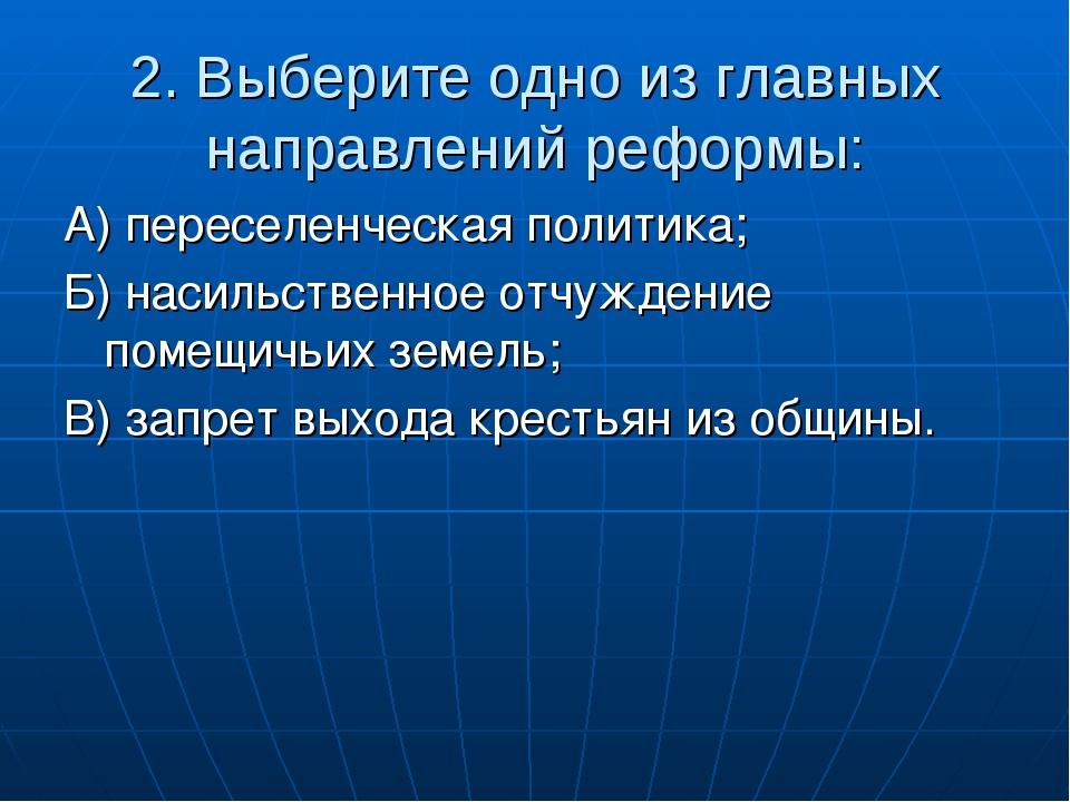 2. Выберите одно из главных направлений реформы: А) переселенческая политика;...