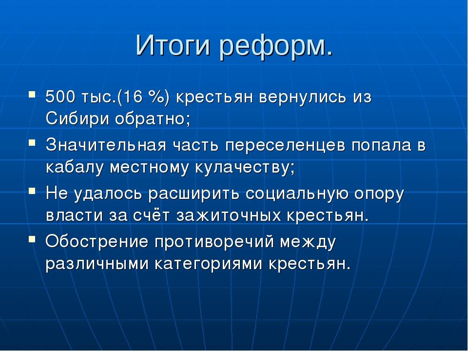 Итоги реформ. 500 тыс.(16 %) крестьян вернулись из Сибири обратно; Значительн...