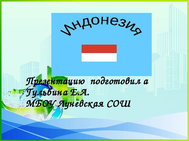 Презентацию подготовил а Гульбина Е.А. МБОУ Луневская СОШ
