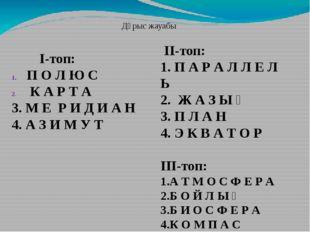 І-топ: П О Л Ю С К А Р Т А 3. М Е Р И Д И А Н 4. А З И М У Т ІІ-топ: 1. П А