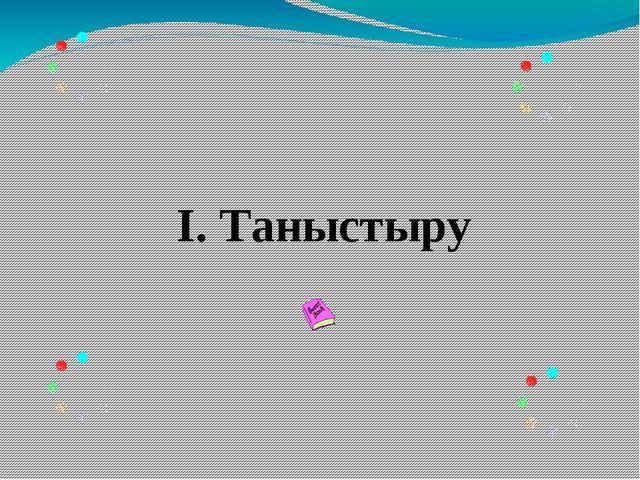 І. Таныстыру