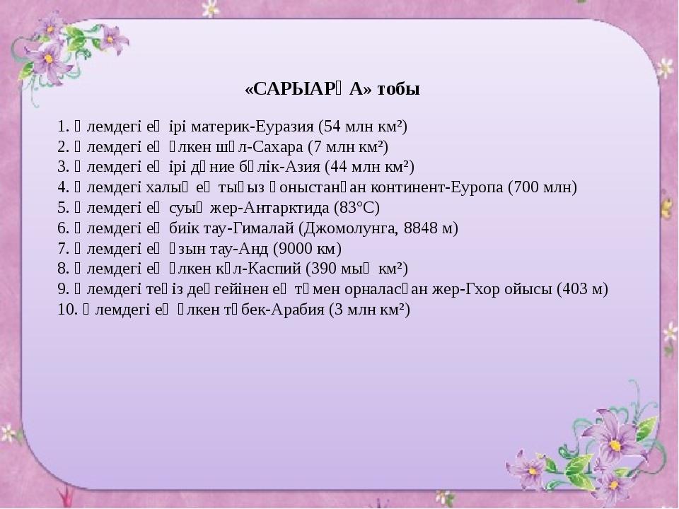 «САРЫАРҚА» тобы 1. Әлемдегі ең ірі материк-Еуразия (54 млн км²) 2. Әлемдегі...