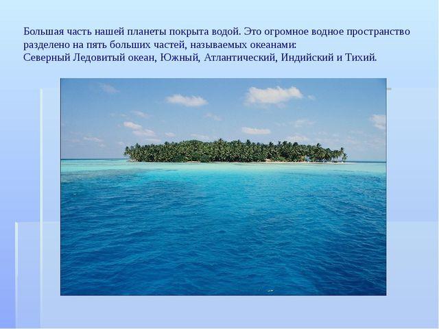 Большая часть нашей планеты покрыта водой. Это огромное водное пространство р...