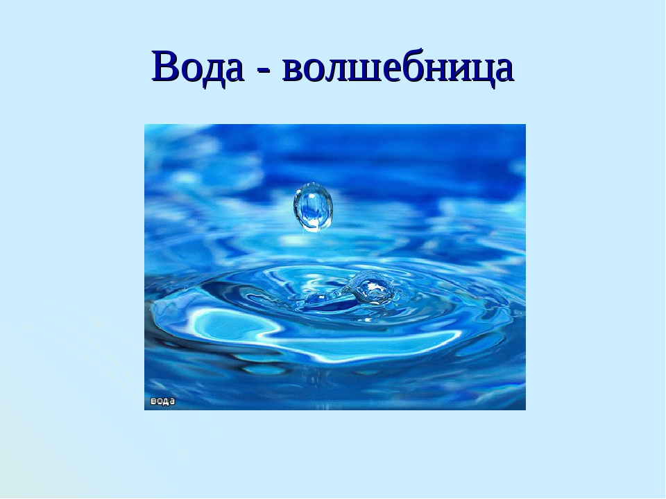 Вода - волшебница