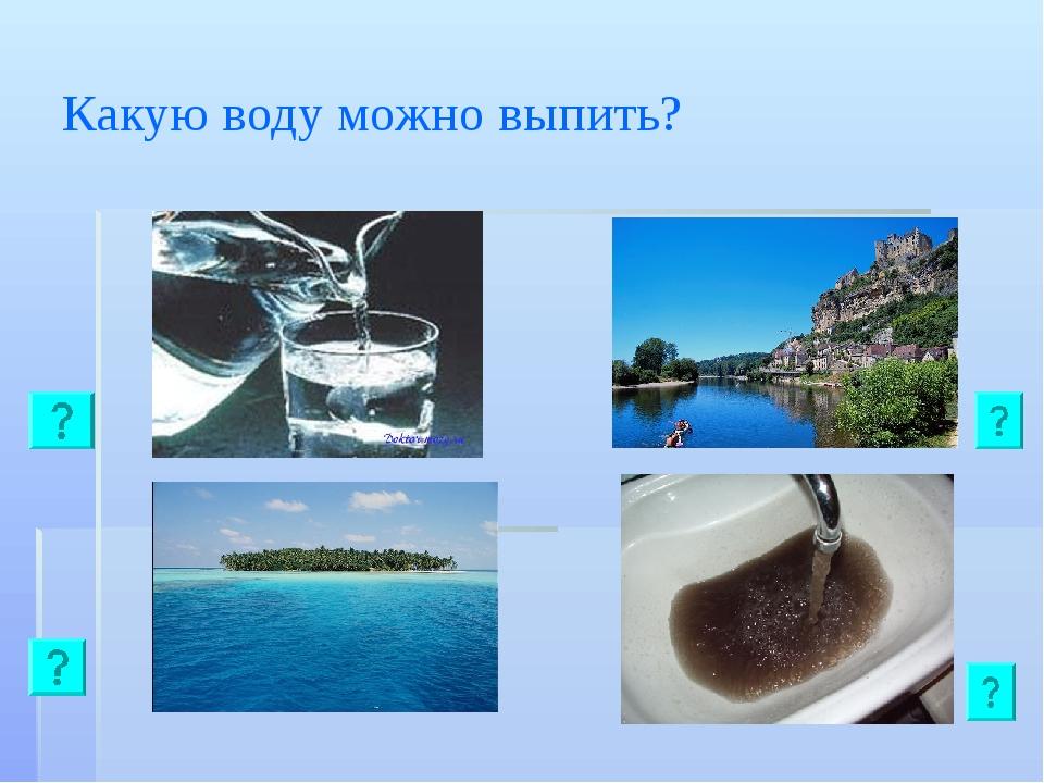 Какую воду можно выпить?