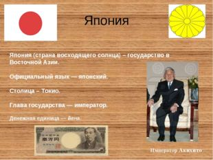 Япония Япония (страна восходящего солнца) – государство в Восточной Азии. Офи