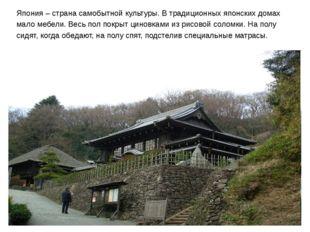 Япония – страна самобытной культуры. В традиционных японских домах мало мебел