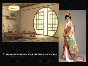 Национальная одежда японцев – кимано