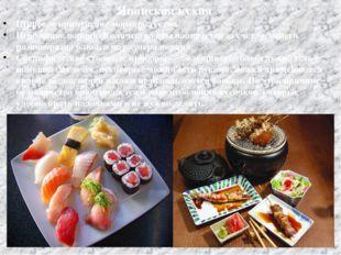Японская кухня Широкое применение морепродуктов. Небольшие порции. Количество