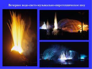 Вечернее водо-свето-музыкально-пиротехническое шоу