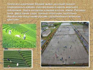Почти все население Японии живет на узкой полосе плодородных равнин, протяну