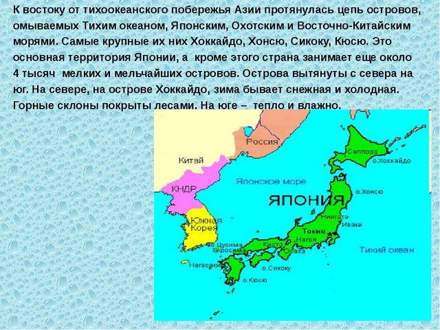 К востоку от тихоокеанского побережья Азии протянулась цепь островов, омываем...