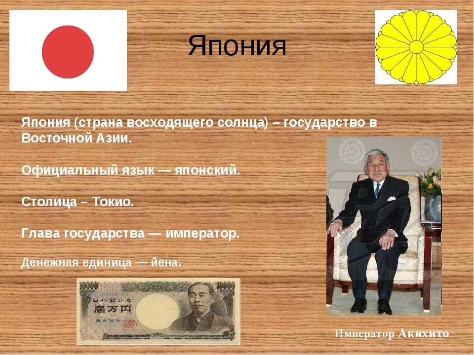 Япония Япония (страна восходящего солнца) – государство в Восточной Азии. Офи...