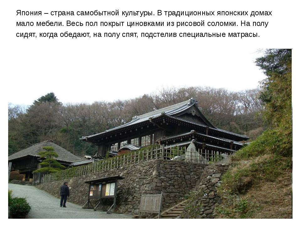 Япония – страна самобытной культуры. В традиционных японских домах мало мебел...