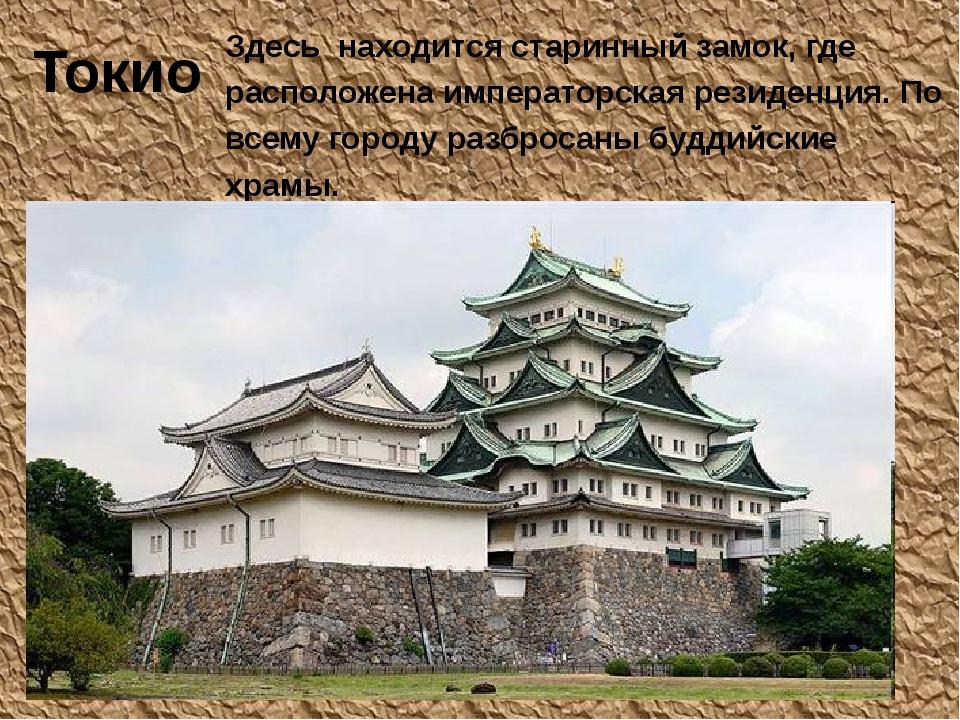 Токио Здесь находится старинный замок, где расположена императорская резиденц...