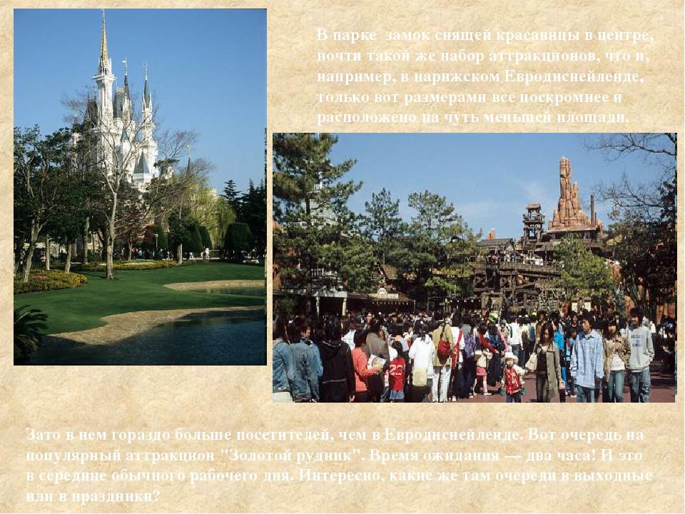 В парке замок спящей красавицы в центре, почти такой же набор аттракционов, ч...