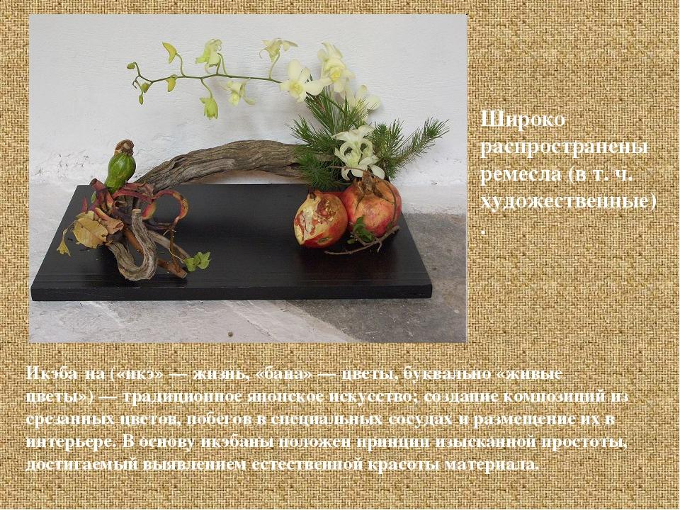 Икэба́на («икэ»— жизнь, «бана»— цветы, буквально «живые цветы»)— традицион...