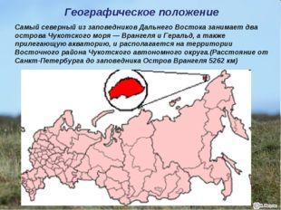 Географическое положение Самый северный из заповедников Дальнего Востока зани