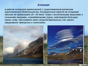 Климат в районе островов арктический с существенным влиянием циклонической де