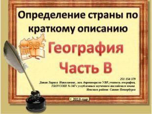 251-154-379 Дикая Лариса Николаевна , зам. директора по УВР, учитель географи