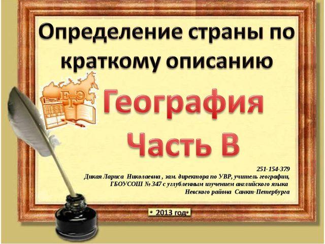 251-154-379 Дикая Лариса Николаевна , зам. директора по УВР, учитель географи...