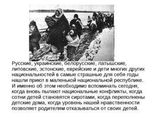 Русские, украинские, белорусские, латышские, литовские, эстонские, еврейские
