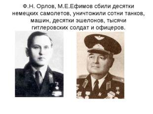 Ф.Н. Орлов, М.Е.Ефимов сбили десятки немецких самолетов, уничтожили сотни тан