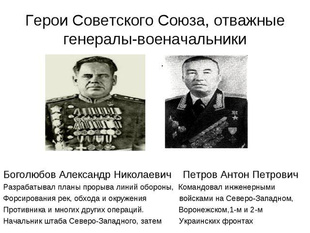 Герои Советского Союза, отважные генералы-военачальники . Боголюбов Александр...