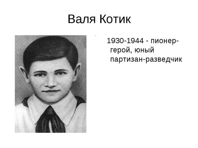 Валя Котик 1930-1944 - пионер-герой, юный партизан-разведчик