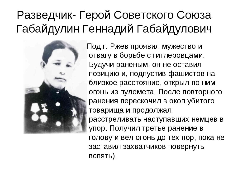 Разведчик- Герой Советского Союза Габайдулин Геннадий Габайдулович Под г. Рже...