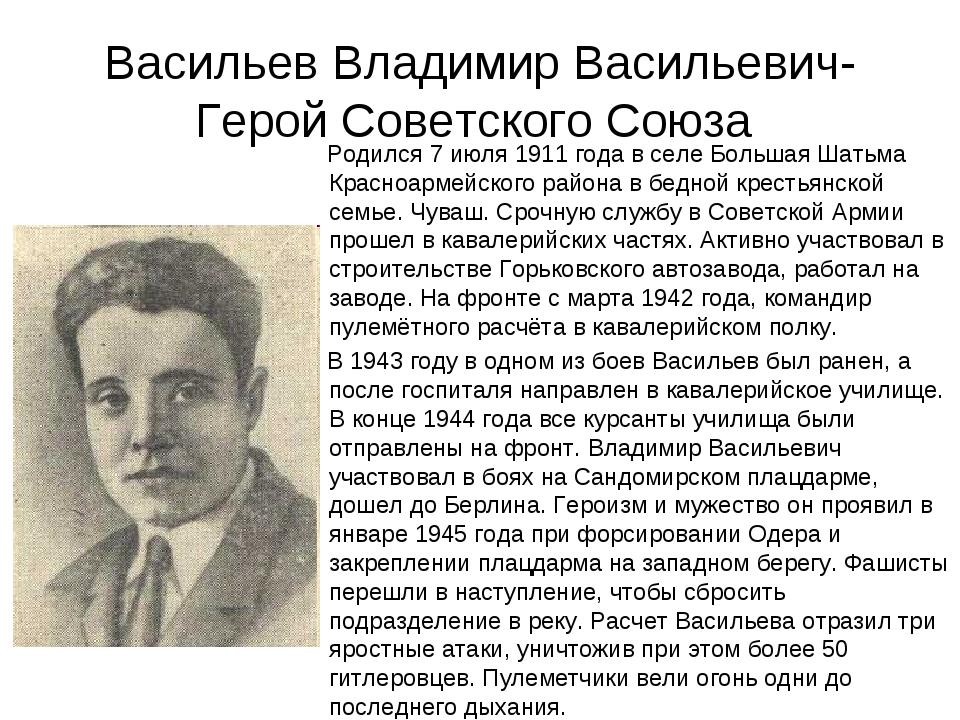 Васильев Владимир Васильевич-Герой Советского Союза Родился 7 июля 1911 года...