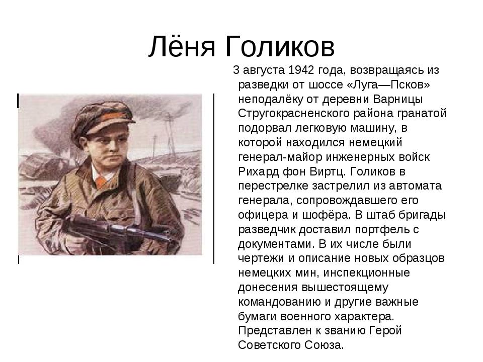 Лёня Голиков 3 августа 1942 года, возвращаясь из разведки от шоссе «Луга—Пско...