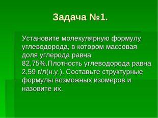 Задача №1. Установите молекулярную формулу углеводорода, в котором массовая д