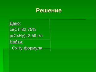 Решение Дано: ω(С)=82,75% ρ(СxHy)=2,59 г/л Найти: СxHy-формула