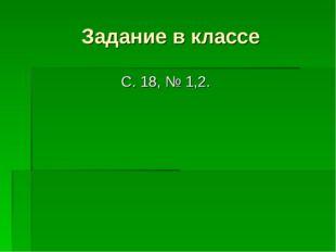 Задание в классе С. 18, № 1,2.