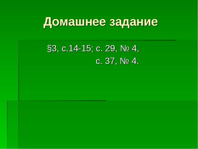 Домашнее задание §3, с.14-15; с. 29, № 4, с. 37, № 4.